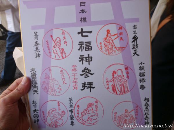 日本橋七福神巡り色紙スタンプ画像