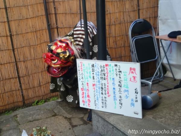 日本橋七福神巡り「末廣神社」の笑福獅子・天狗画像