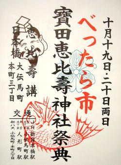 人形町日本橋「べったら市」ポスター画像