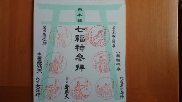 日本橋七福神めぐりの色紙コンプリート画像
