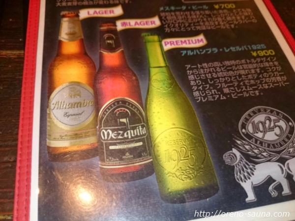 人形町スペインバル バリオスペインのビールメニュー画像