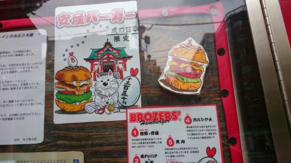 人形町ブラザーズ安産バーガーメニュー画像