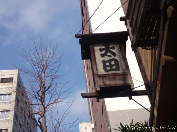 人形町太田鮨看板画像