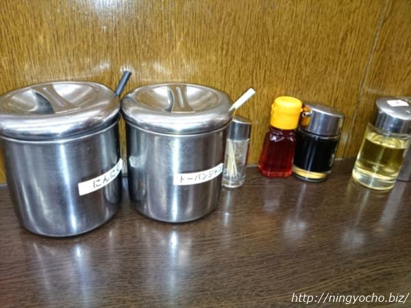 人形町ラーメンいなせのテーブル調味料画像