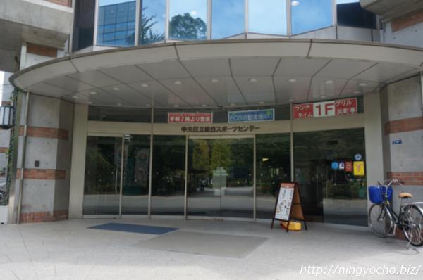 浜町公園中央区立総合スポーツセンター画像