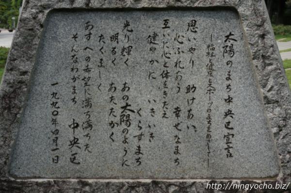 浜町公園オブジェ画像