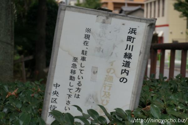 浜町緑道オートバイの乗り入れ、駐車は禁止看板画像