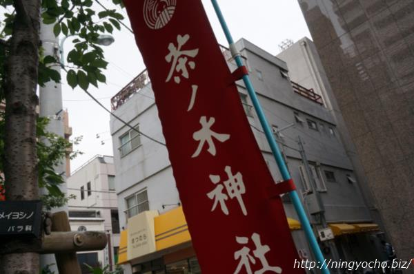 茶の木神社赤いのぼり画像