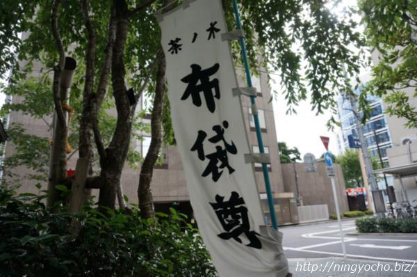 茶の木神社布袋さんのぼり画像