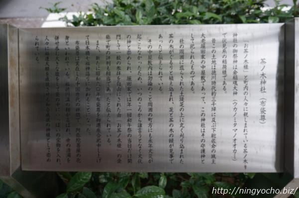 茶の木神社御由緒画像