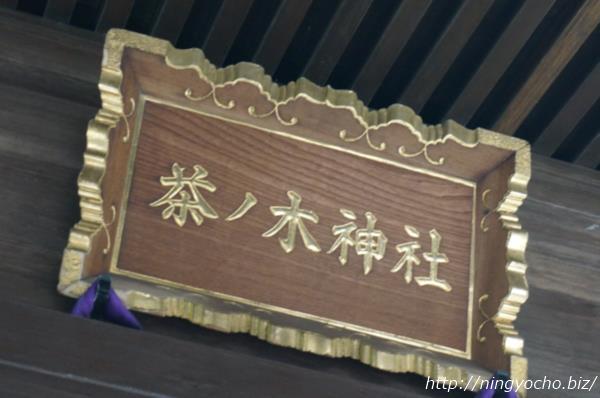 茶の木神社看板画像