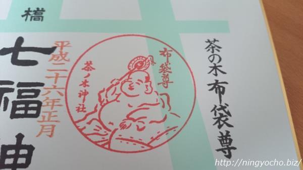 茶の木神社「日本橋七福神めぐり」スタンプ画像