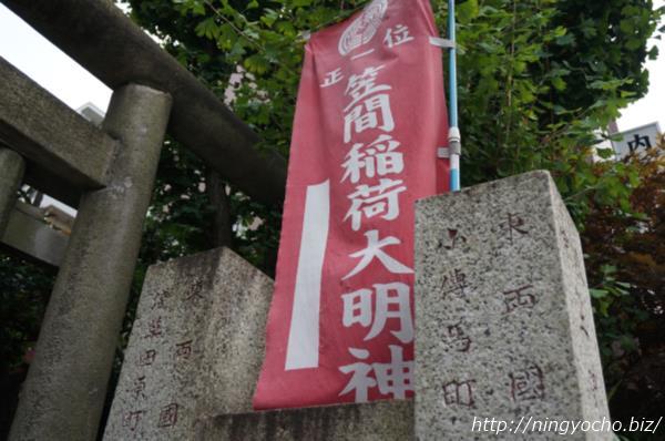 笠間稲荷神社裏口のぼり画像