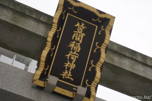 笠間稲荷神社正面看板画像