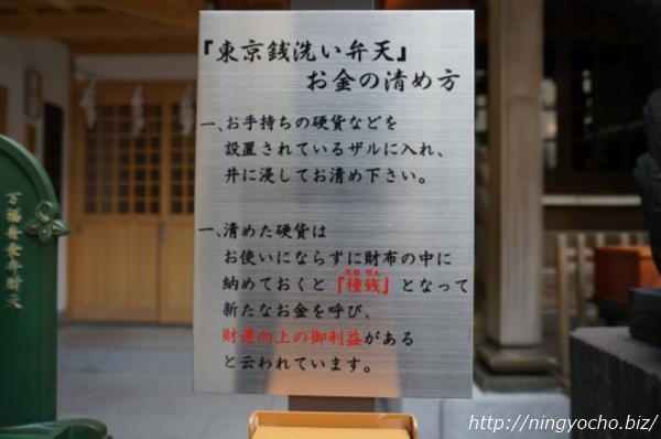 小網神社「東京銭洗い弁天」お金の清め方画像