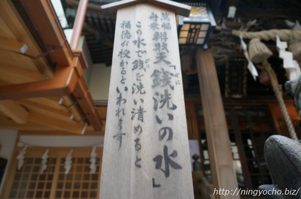 小網神社銭洗いの水立札画像
