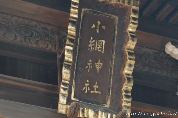 小網神社看板画像