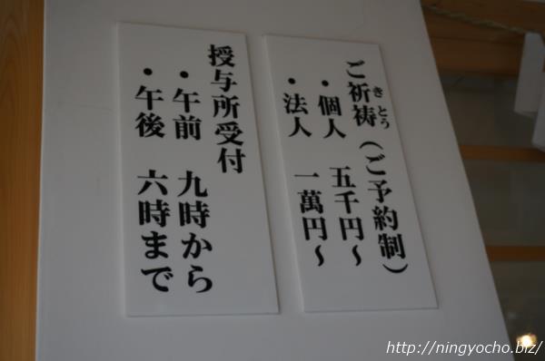 小網神社御祈祷の予約画像