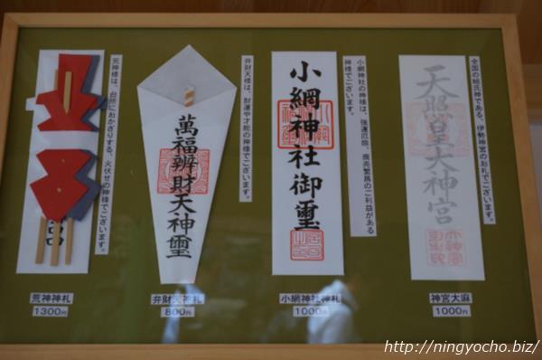 小網神社御祈祷のお札画像