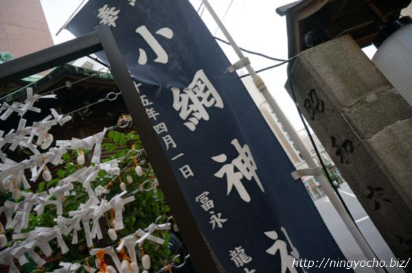 小網神社のぼり画像