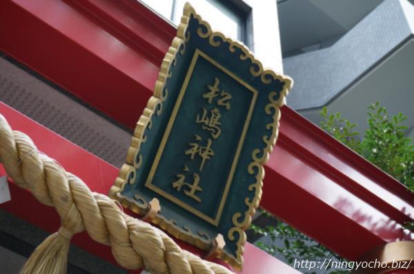 松島神社鳥居と提灯画像