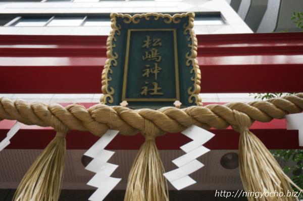 松島神社鳥居画像