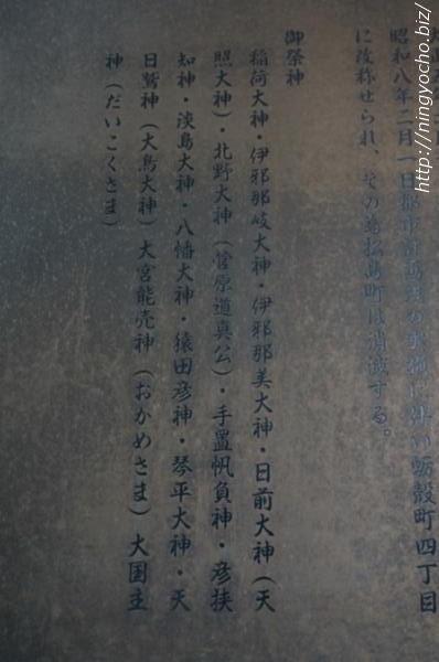 松島神社の御祭神画像