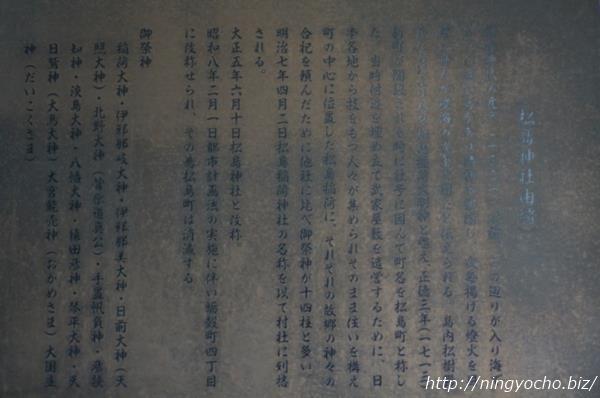 松島神社の由来看板画像