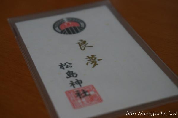 松島神社「良夢札」画像