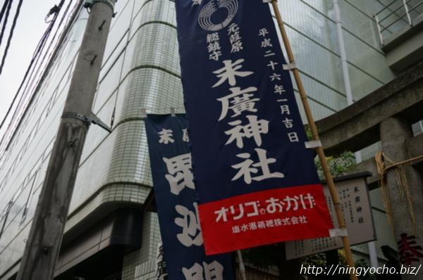 末広神社のぼり画像