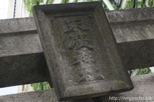 末広神社看板画像