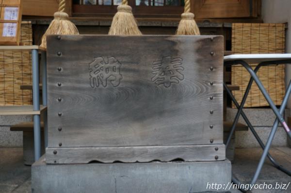 末広神社お賽銭箱画像
