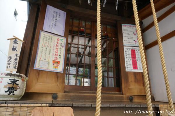 末広神社手水舎画像