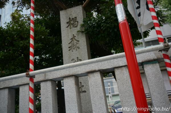 椙森神社石柱画像