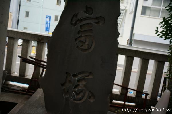 椙森神社富塚の碑画像