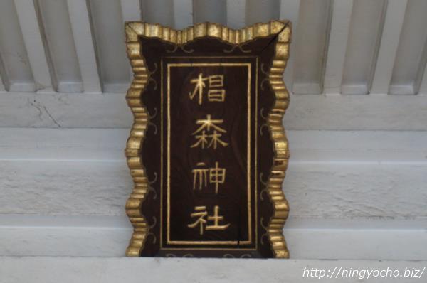 椙森神社境内看板画像