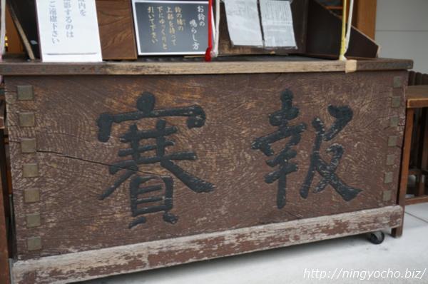 水天宮のお賽銭箱画像