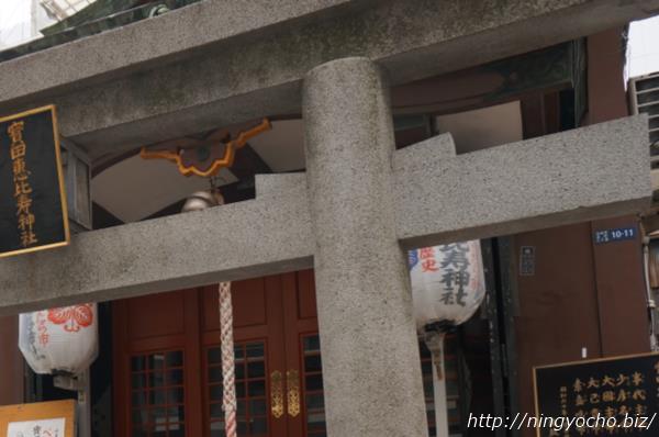 寶田恵比寿神社鳥居&鈴画像
