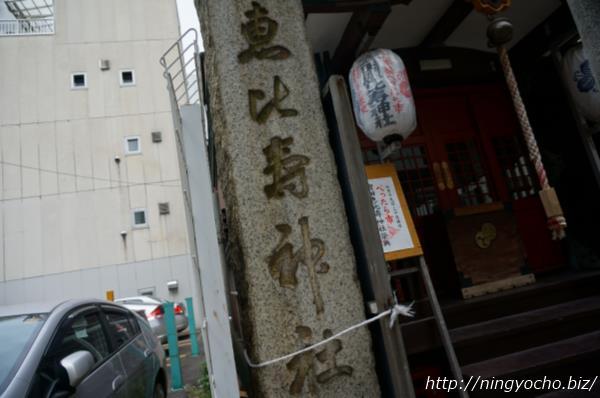 寶田恵比寿神社石碑画像
