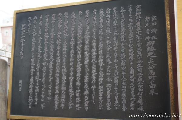 寶田恵比寿神社由来看板画像