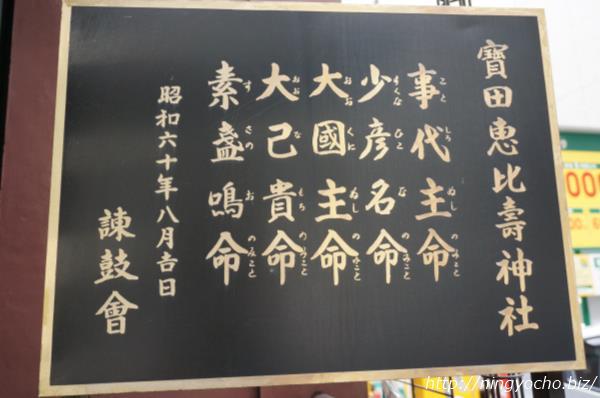 寶田恵比寿神社御祭神画像