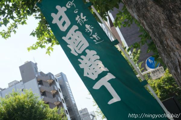 人形町「甘酒横丁」緑ののぼり画像