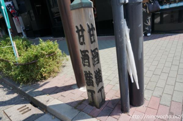 人形町「甘酒横丁」道路標識画像