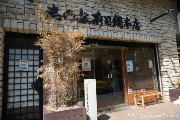 人形町「甘酒横丁」志乃多寿司画像