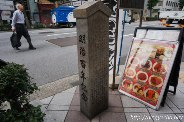玄冶店跡石碑裏画像
