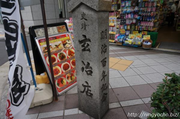 玄冶店跡石碑画像