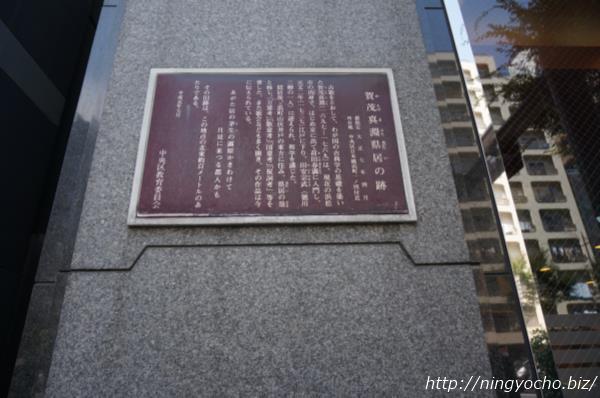 賀茂真淵県居の跡プレート画像