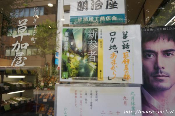 「新参者」ロケ地「草加屋煎餅店」画像