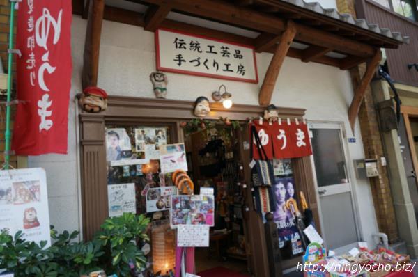 「新参者」ロケ地「ほおづき屋」こと「日本橋ゆうま」画像