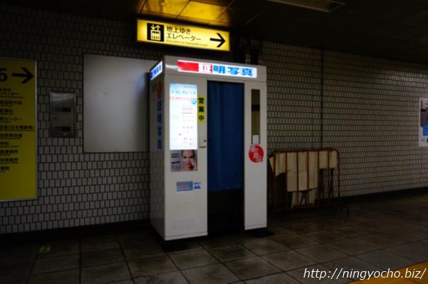 人形町駅証明写真画像